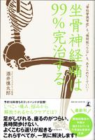 20161209「坐骨神経痛は99%完治する」.png