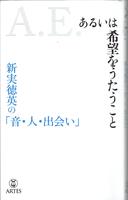 20161223「A.E. あるいは希望をうたうこと」.png