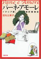 20170125「パーネ・アモーレ—イタリア語通訳奮闘記」.jpg