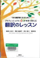 20170207「翻訳のレッスン」.png