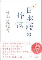 20170208「日本語の作法」.png