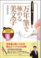 20170210「万年筆で極める美文字」.png