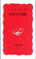 20170211「日本人の英語」.png