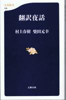 20170224「翻訳夜話」.jpg