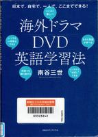 20170226「海外ドラマDVD英語学習法」.png