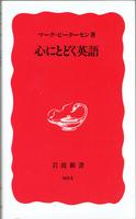 20170406「心にとどく英語」.PNG