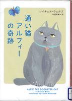 20170407「通い猫アルフィーの奇跡」.png