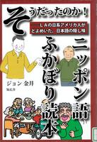 20170410「そうだったのか!ニッポン語ふかぼり読本」.png