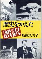 20170525「歴史をかえた誤訳」.png