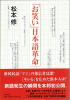 20170609「『お笑い』日本語革命」.png