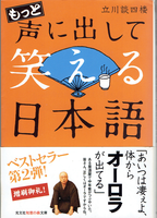 20170622「もっと声に出して笑える日本語」.png
