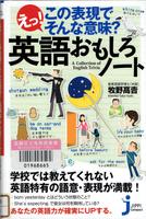 20170716「英語おもしろノート」.png