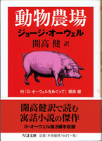 20170825「動物農場」.png