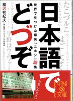 20170914「日本語でどづぞ」.png