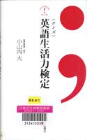 20170929「英語生活力検定」.png
