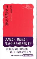20171029「日本語の古典」.png