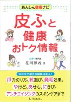 20171207「皮ふと健康 おトク情報」.png