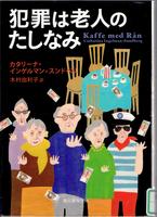 20171220「犯罪は老人のたしなみ」.png