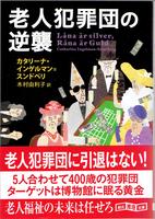 20180105「老人犯罪団の逆襲」.png