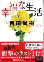 20180125「幸福な生活」.png