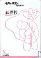 20180306「歎異抄」.png
