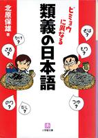 20180410「類義の日本語」.png