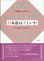 20180417「日本語は美しいか」.png