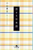 20180620「恋する日本語」.png
