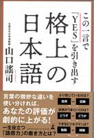 20180704「格上の日本語」.png