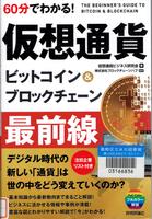 20180710「60分でわかる!仮想通貨」.png