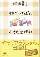 20180809「日本でいちばん小さな出版社」.png