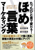 20180828「ほめ言葉マーケティング」.png