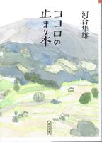20180910「ココロの止まり木」.png