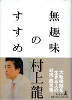 20180912「無趣味のすすめ」.png