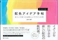 20181025「配色のアイデア手帖」.png