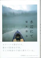 20181027「水辺にて」.png