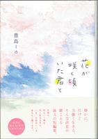 20181110「花が咲く頃いた君と」.png