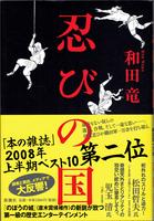 20181112「忍びの国」.png