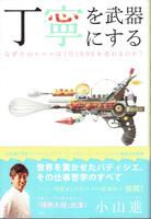 20181115「丁寧を武器にする」.jpg