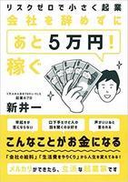 20181130「会社を辞めずにあと 5 万円稼ぐ」.jpg