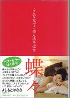20181202「こんな女でごめんあそばせ」.png
