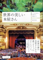 20190322「世界の美しい本屋さん」.jpg