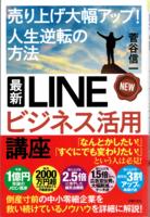 20190602「最新 LINEビジネス活用講座」.jpg