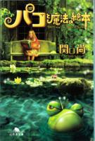 20190614「パコと魔法の絵本」.png