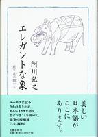 20190615「エレガントな象」.png