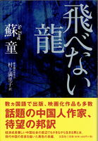 20190626「飛べない龍」.png
