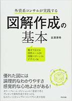 20190629「図解作成の基本」.jpg