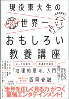 20190722「おもしろい教養講座」.png