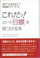 20190826「『目標』を見つける本」.png