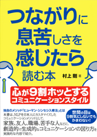 20190928「つながりに息苦しさを感じたら読む本」.png